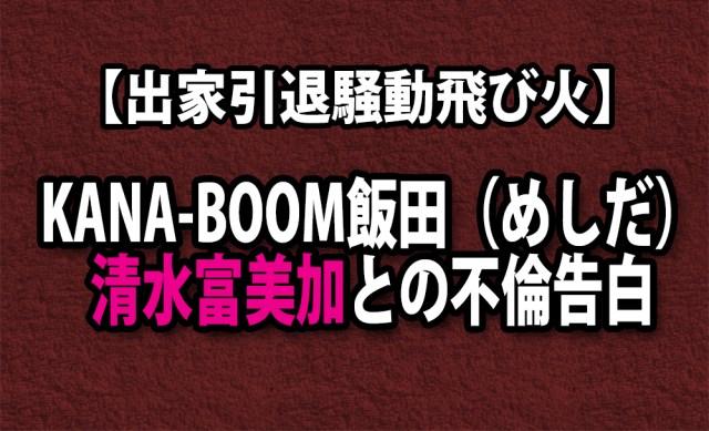 人気バンド「KANA-BOON」のメンバーが清水富美加さんとの不倫を告白 / ネット上では批判と応援の声が入り乱れる