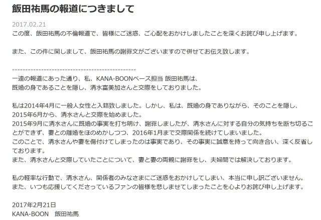 『KANA-BOON』飯田祐馬さんが清水富美加さんとの不倫報道について謝罪「ご迷惑をおかけしてしまい、本当に申し訳ございません」