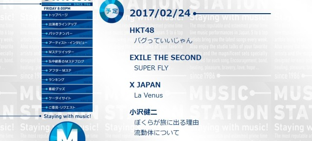 【神回】2月24日の『Mステ』に小沢健二とX JAPANが出演! ともに新曲を披露 / ネットの声「次元歪み過ぎてる」「泣いていいですか…」