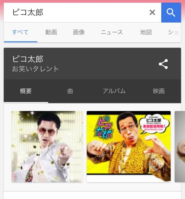 【ポッポー】『ピコ太郎』でGoogle検索すると「ねずみ先輩」が表示されるわトゥナイト