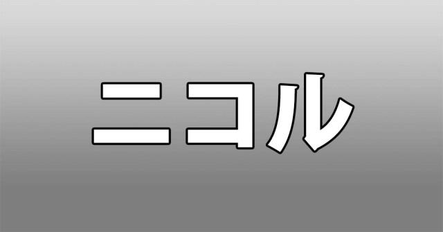 "C.W.ニコル氏の娘が覚せい剤取締法違反の容疑で逮捕 /  ""藤田ニコル""さんと勘違いする人続出!"