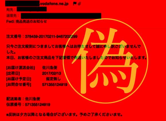 【要注意】佐川急便を装う「なりすましメール」のクオリティが上昇中 / クオリティ別に比較してみた!