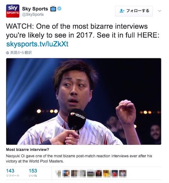 英語を話せない日本人ビリヤード選手のインタビューがおもしろすぎると海外で話題