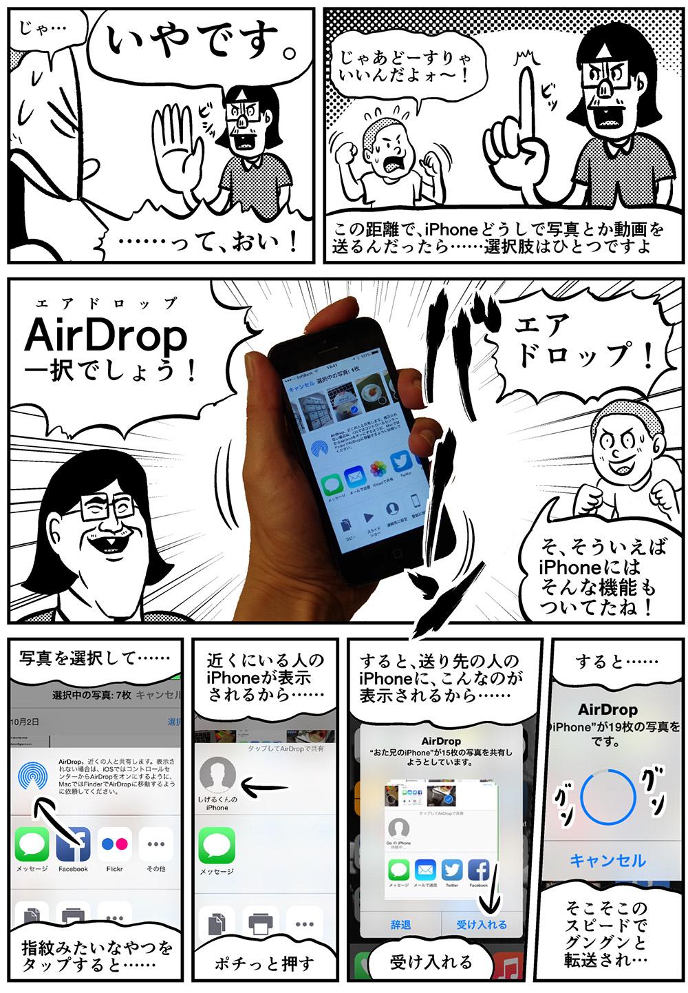 otani-airdrop0002