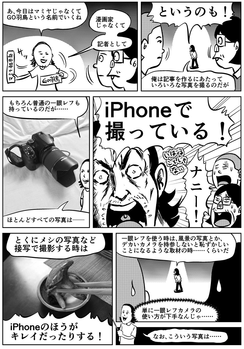 otani-iphone2
