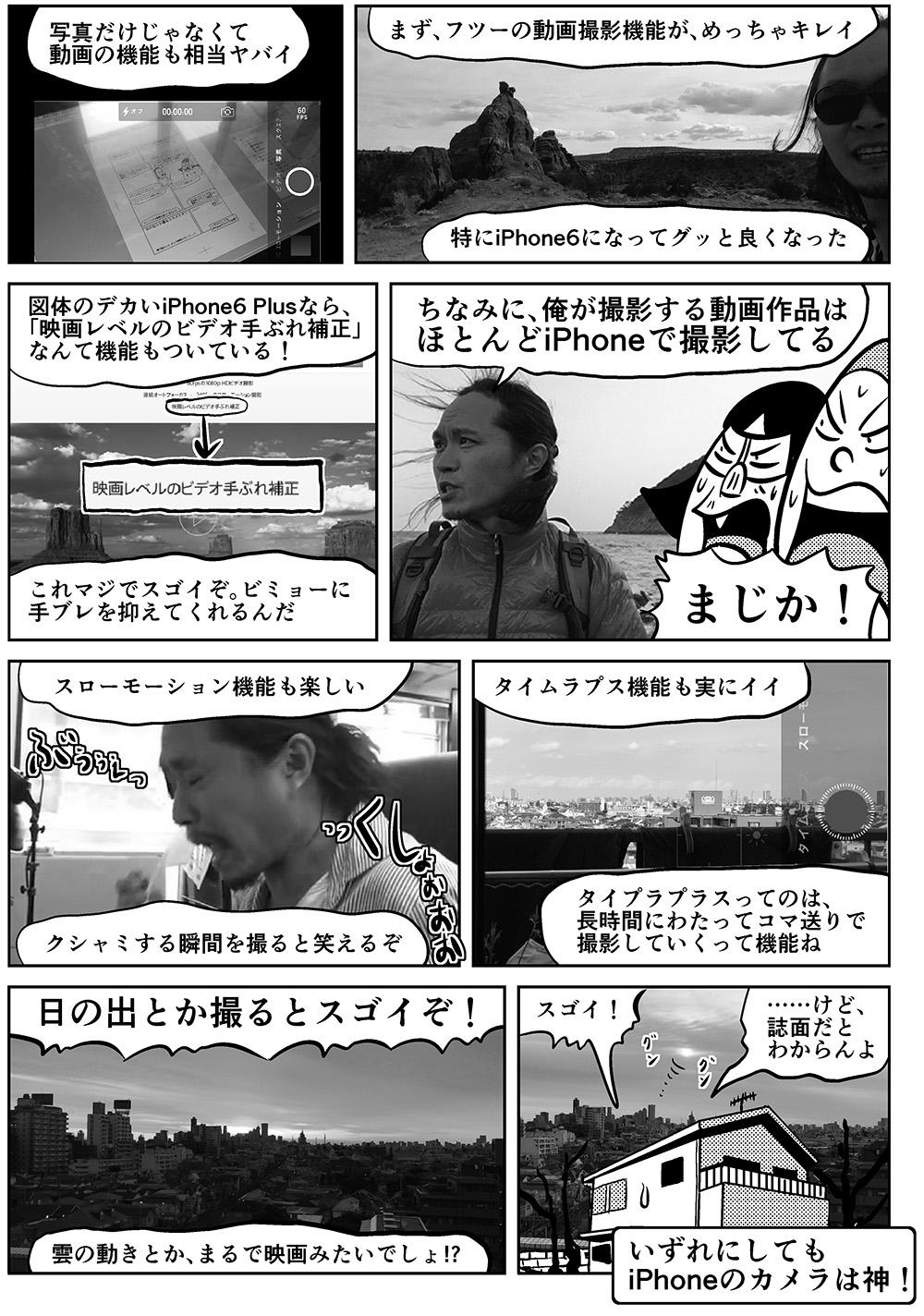 otani-iphone4