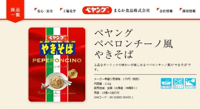 【たぶんウマい】ペヤング『ペペロンチーノ風やきそば』発売決定!「チョコソース味」のリベンジなるか!?