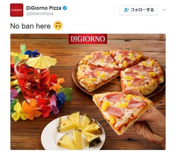 アイスランド大統領が「ハワイアンピザを法律で禁止したい」と発言! ネットの声「大統領はヒーローだ」など