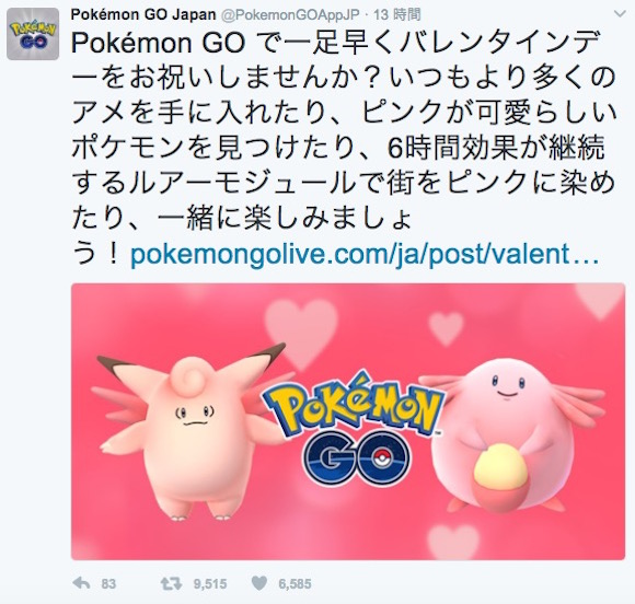 【ポケモンGO】アメ2倍&ピンク色のポケモンが出現しやすくなるバレンタインイベントが開催中!