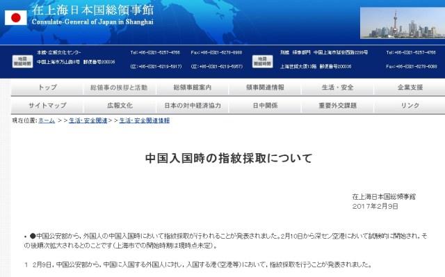 中国公安部が外国人の中国入国時に指紋を採取することをいきなり発表 / 2月10日から深セン空港で試験的に開始