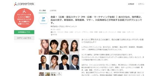 【急募】レプロエンタテインメントが人材募集 / 社長面接あり、月給は5万円の4倍以上