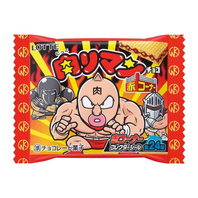 【爆誕】「ビックリマン×キン肉マン」の『肉リマン(にっくりまん)チョコ』におっさんの感情爆発! 久々にパロスペシャルを試したい気分!!