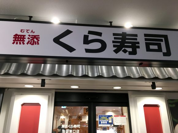 くら寿司マスターが語る「初恋の味がするネタ」ベスト3