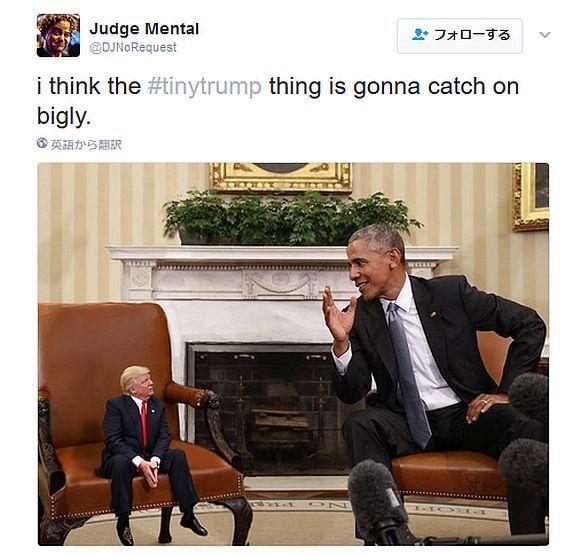 """超ミニサイズに縮小されたトランプ氏の画像がネットに多数出現! 新大統領の """"ミニー・ミー"""" が一大トレンドに!!"""