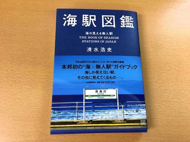 【海駅】全国9000駅から海の見える無人駅を厳選!『海駅図鑑』が旅本として優秀すぎて読むだけで自分が見つかるレベル