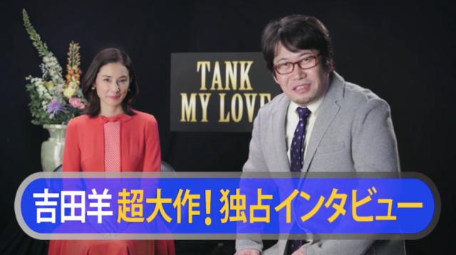 【インタビュー】よ、吉田羊さん何の話をしてるんですか!? 独占インタビューで食い違い連発