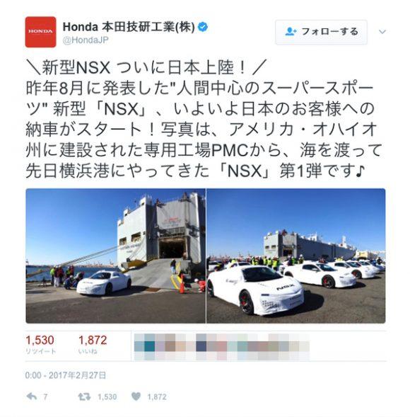 【ついに来た】「新型NSX(税込2370万円)」の日本上陸をホンダがツイッターで報告!