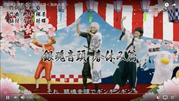 【銀魂】超グダグダな『銀魂音頭・春休み篇』が公開! ネットの声「らしさが出でる」「何回も見ちゃった」