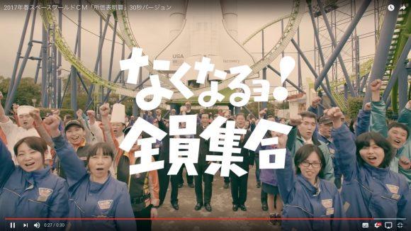 【ポジティブ動画】閉園するテーマパーク「スペースワールド」の新CMが超ヤル気満々でビビった