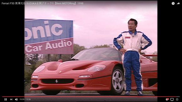 辛口の自動車評論家「ガンさん」が伝説のスーパーカー『フェラーリ F50』を褒めまくる動画