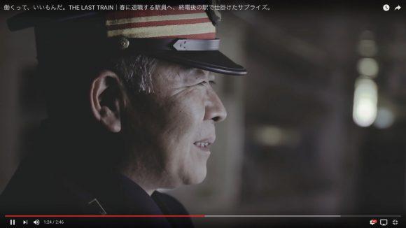 【泣ける】長い間ありがとう、定年退職する駅員さんに仕掛けたサプライズ動画が感動不可避