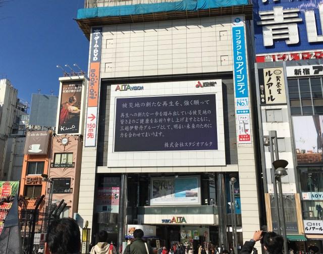 【震災から6年】2017年3月11日14時46分の新宿アルタ前の様子