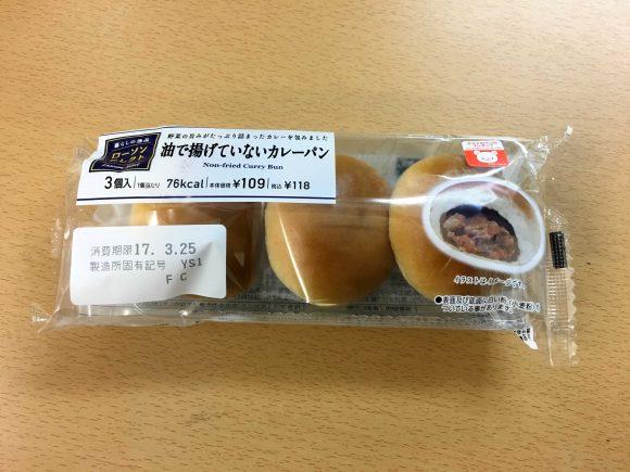 【最強カレーパン】ローソンの「油で揚げていないカレーパン」が異常にウマい! ふわふわピリ辛の新食感がやみつき必至!!