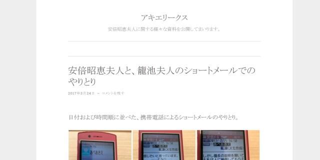 安倍昭恵夫人と籠池夫人のメールのやり取りを全文公開?「アキエリークス」というサイトが登場しネット民ざわつく