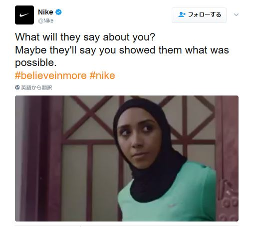 NIKEの中東女性用ヒジャブ販売開始に賛否両論の声 「二度とナイキの商品を買わない!」「伝統を打ち破る女性の活躍を応援したい」など