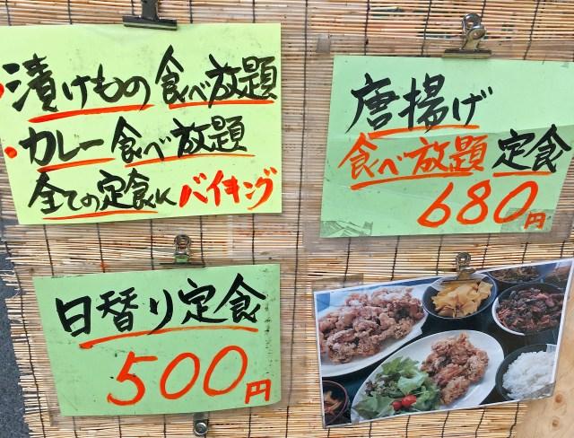 【安さ爆発】から揚げ食べ放題680円! に漬物・カレーまで食べ放題!! 驚異の激安居酒屋「きぬちゃん食堂」