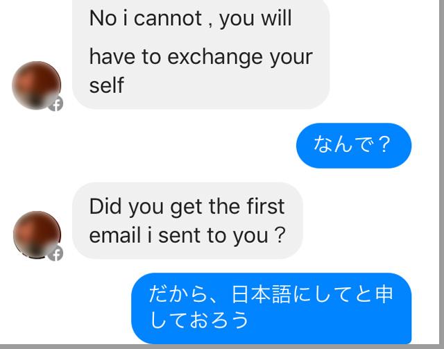 【激しい攻防】ドバイの銀行の最高経営責任者を名乗る男に「日本語での会話」を要求したらこうなった!