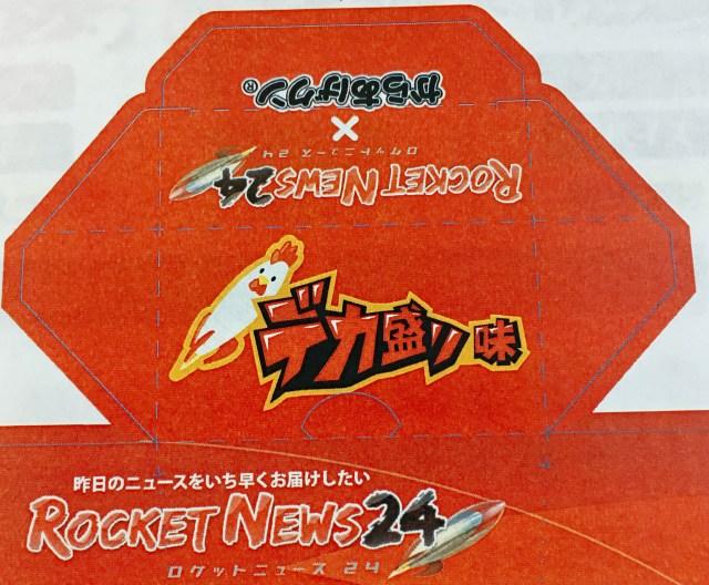 """【速報】ローソンとロケットニュース24のコラボ """"からあげクン"""" の味が判明!! それは「デカ盛り味」だーーーッ!"""