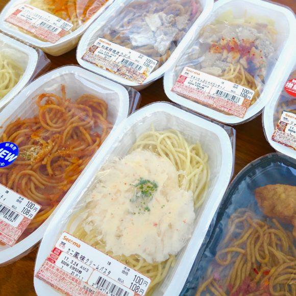 【超コスパ】北海道最強コンビニ「セイコーマート」の『100円パスタ』が有能すぎる件