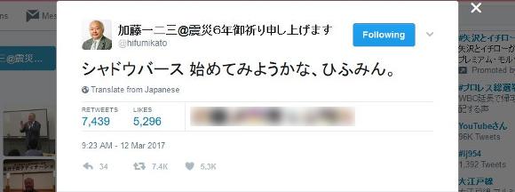 【ネット混乱】77歳の棋士・加藤一二三(ひふみん)さんがソーシャルゲーム『シャドウバース』に参戦か!?