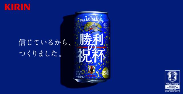 アジア最終予選の不吉なジンクスを完全打破! キリンがまさかの突破記念ビールをもう作ってる