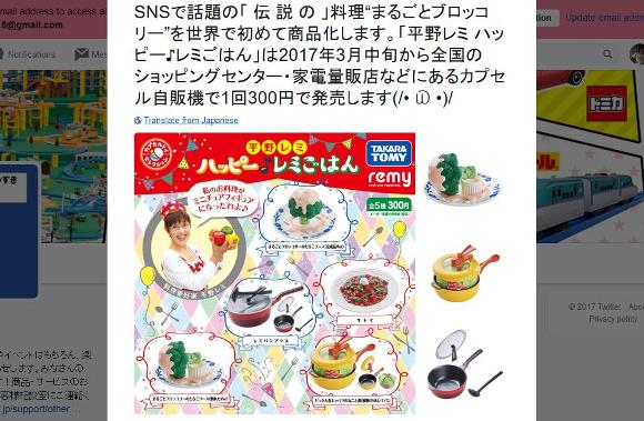 平野レミの『伝説の料理』がガチャガチャになってネット民歓喜!「ブロッコリー2バージョンある(笑)」「こういうの反則(笑)」など