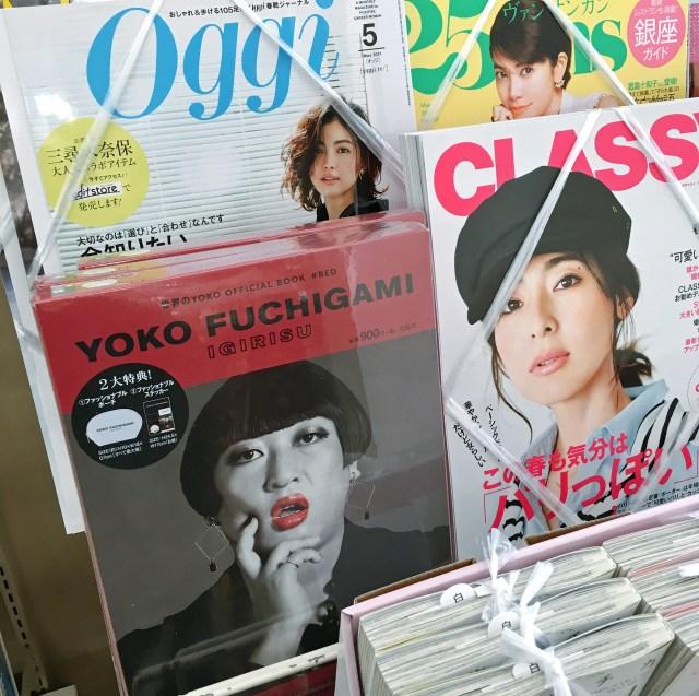 【お願い】YOKO FUCHIGAMI(ロバート秋山)の本をファッション誌のコーナーに置くのは止めて欲しい! 紛らわしいから……