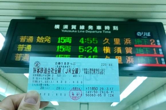 【あるある】青春18きっぷで「東京-小倉間を1日で乗り継いだ人」に起こりがちなこと40連発