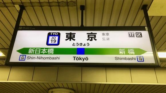 【ガチ検証】青春18きっぷ1回分で東京駅から小倉駅まで行ってみた → 2370円で19時間のヤバすぎる旅路に悶絶したでござる