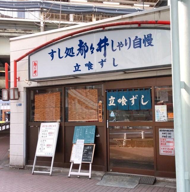 五反田で愛された立ち食い寿司の店「都々井」が3月18日で閉店 / 掲示された感謝の言葉に胸が熱くなる……