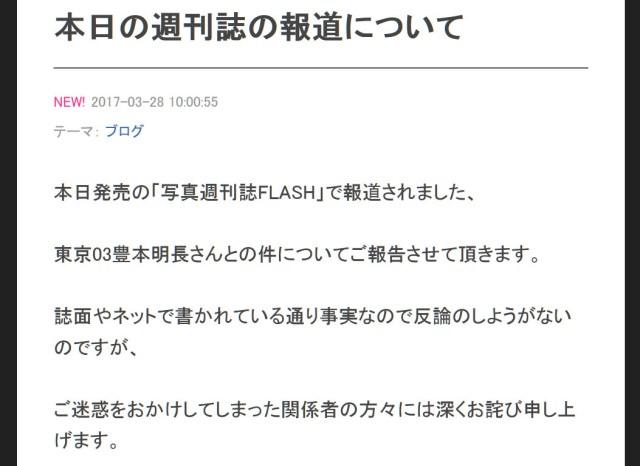 """【不倫?】「東京03」豊本明長さんとの """"LINE内容が流出"""" してしまった濱松恵さんの謝罪文が全然反省になってない件"""