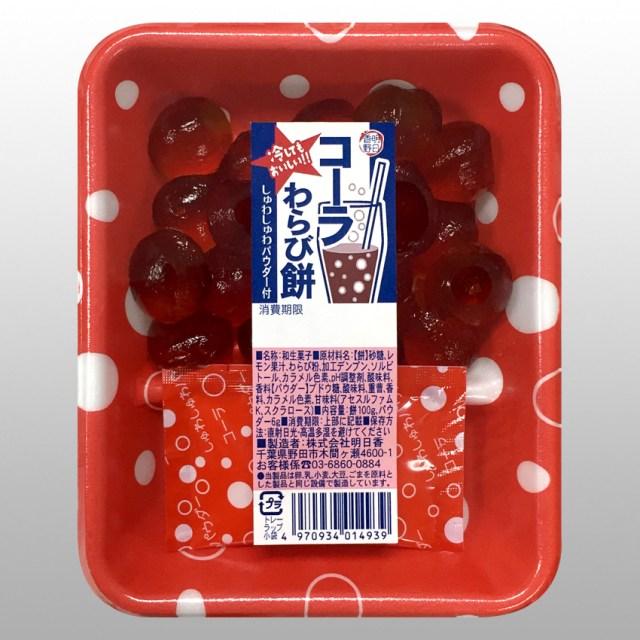 【激震】『コーラわらび餅』誕生へ → 問題作「ラムネわらび餅」のリベンジなるか?