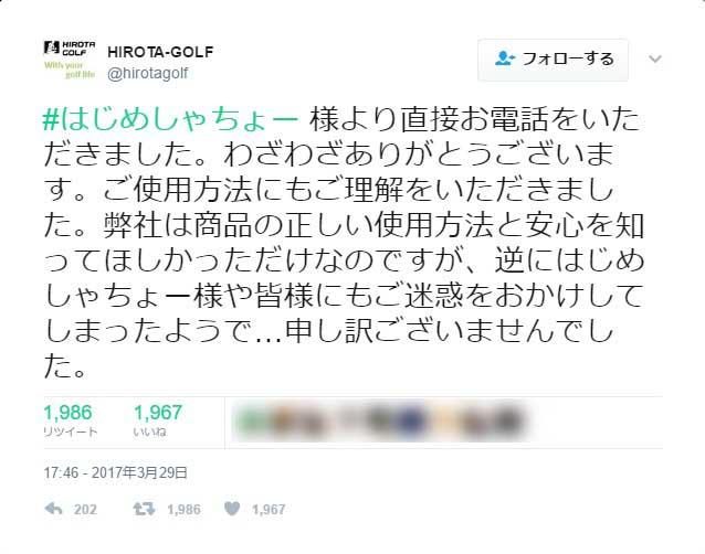 【飛び火】はじめしゃちょーにゴルフクラブを折られ苦言を呈したメーカー「広田ゴルフ」が炎上 → 謝罪