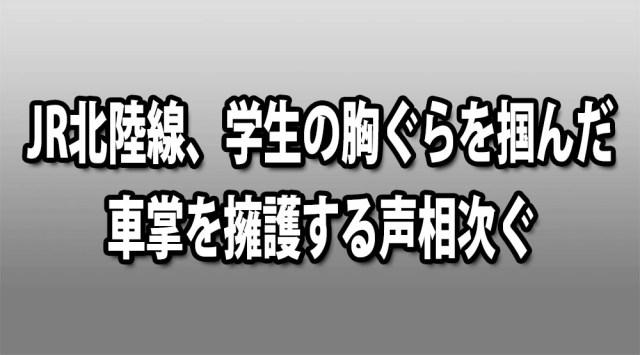 【JR北陸線】学生の胸ぐらを掴んだ車掌を擁護する声、ネット上で相次ぐ