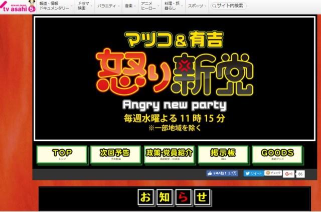 【わかる】『マツコ&有吉の怒り新党』終了、新番組へ → ネット上では「夏目三久」待望論が沸き上がる