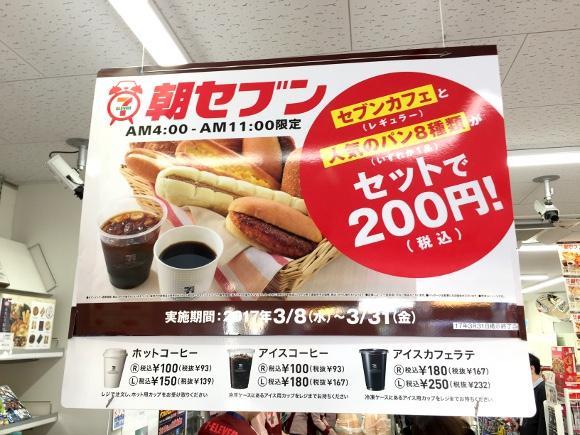 【爆売れ】パンとコーヒーがセットで税込200円「朝セブン」がお得すぎる! 最高にオススメのパンはこれだ!!