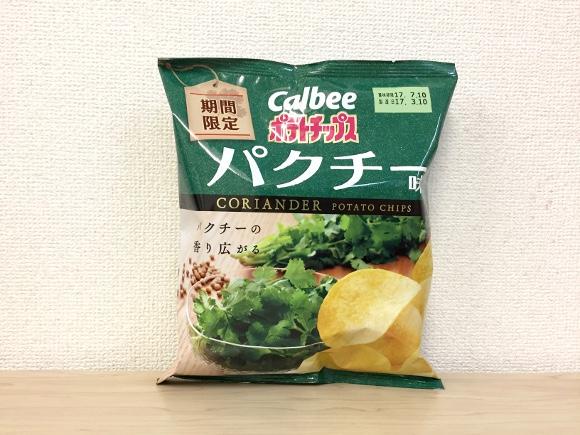 【朗報】カルビーのポテトチップス「パクチー味」が意外とパクパクしてることが判明