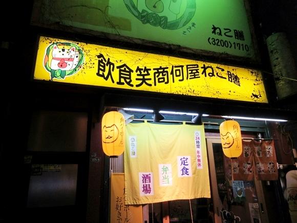 【新年度対策】深夜の新宿で飲む時チェーン店に行くのは素人! わかってるヤツは24時間営業の定食屋「ねこ膳」に行く!!