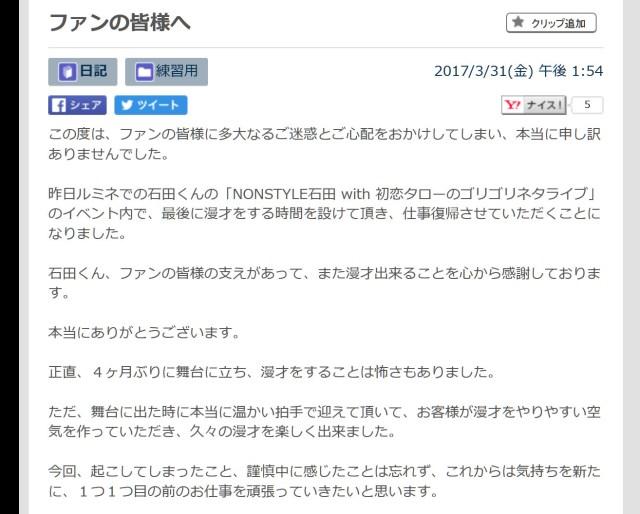 謹慎から明けたノンスタ井上祐介さんがブログ更新「これからは気持ちを新たに頑張っていきたい」