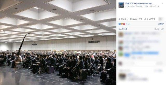 【怪奇】京都大学の公式Facebookが投稿した卒業式写真に「ヤバイもの」が写り込む